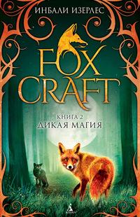 Foxcraft: Книга 2: Дикая магия