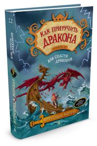 Как приручить дракона. Книга 12: Как спасти драконов
