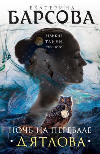 Ночь на перевале Дятлова: Роман