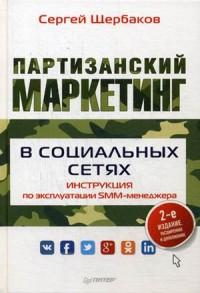 Партизанский маркетинг в социальных сетях. Инструкция по эксплуатации SMM-