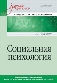 Социальная психология: Учебник для ВУЗов