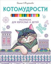 Котомудрости: Раскраска для взрослых и детей