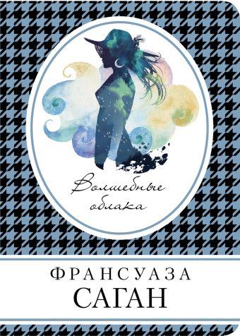 Волшебные облака: Роман