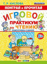 Игровой практикум по чтению: Подготовка к школе: 5+ ФГОС ДО