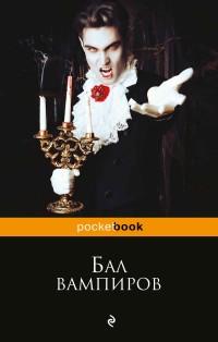 Бал вампиров: Повесть, рассказы