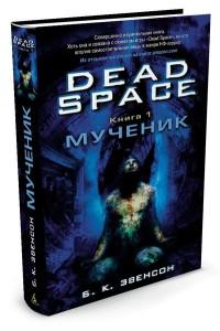 Dead Space. Книга 1: Мученик: Роман