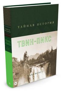 Тайная история Твин-Пикс: Роман