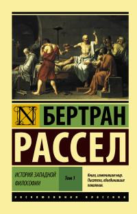 История западной философии: В 2-х т.: Том 1