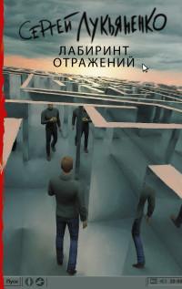 Лабиринт отражений: Фантастический роман