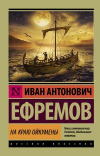 На краю Ойкумены: Роман
