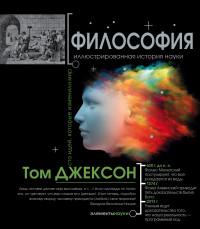 Философия: Иллюстрированная хронология науки