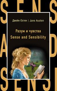 Разум и чувства = Sense and Sensibility
