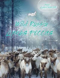 Дикая Россия / Wild Russia