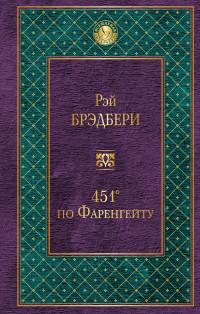 451' по Фаренгейту: Роман