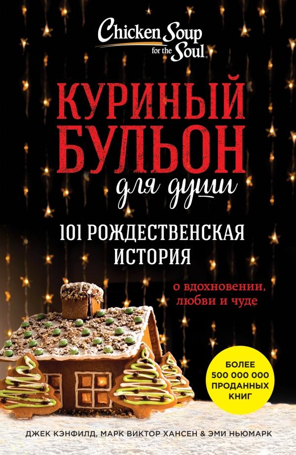 Куриный бульон для души: 101 рождественская история о вдохновении, любви...