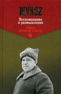 Воспоминания и размышления: В 2-х томах: Т. 1