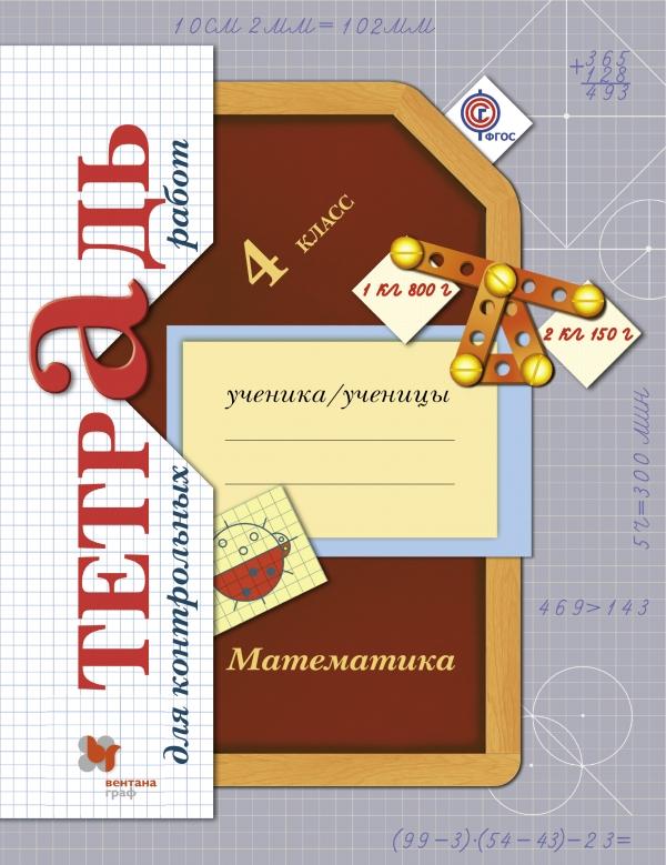 Математика. 4 кл.: Тетрадь для контрольных работ ФГОС
