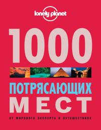 1000 потрясающих мест Земли