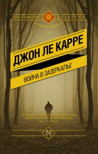 Война в Зазеркалье: Роман