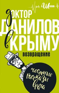 Доктор Данилов в Крыму: возвращение