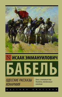 Одесские рассказы. Конармия: Сборник