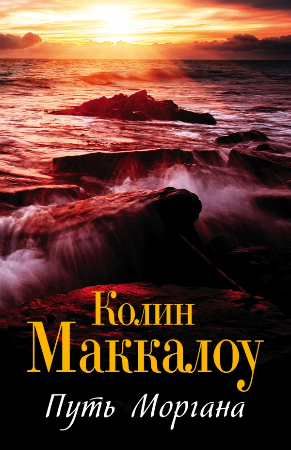 Путь Моргана: Роман