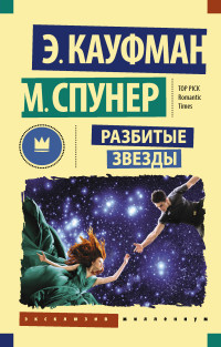 Разбитые звезды: Роман