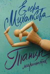 Танцы марионеток: Роман