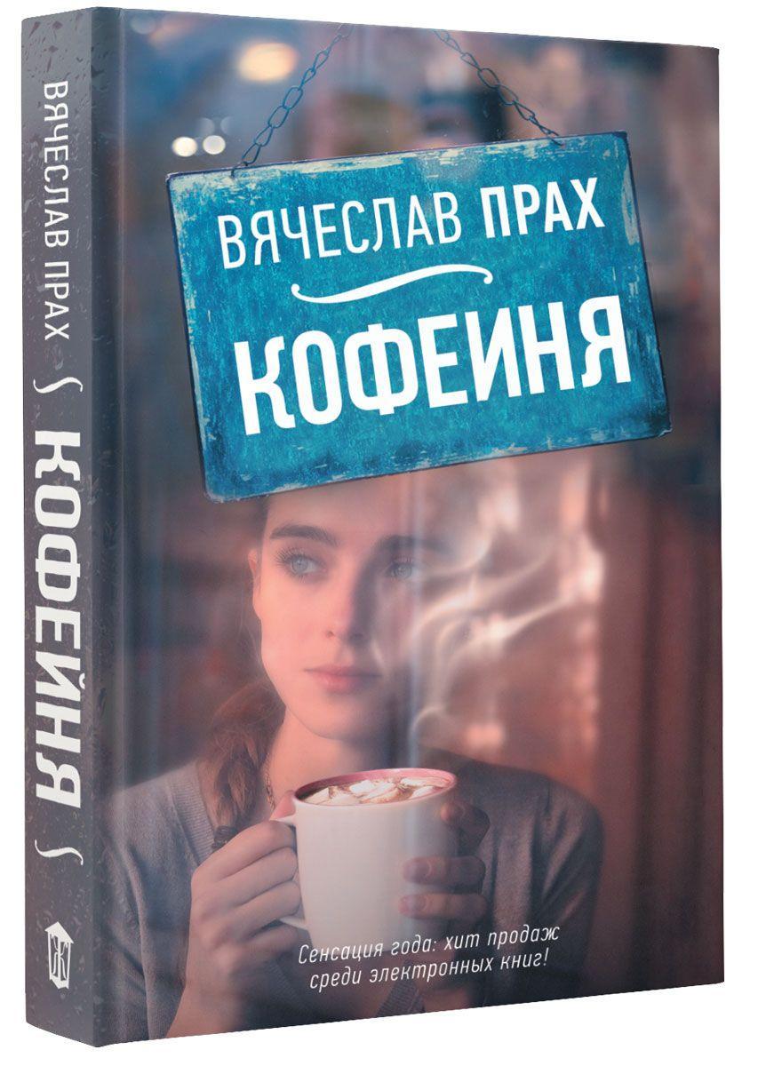 Кофейня: Повесть, рассказы