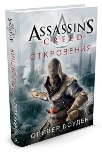 Assassin's Creed. Откровения: Роман