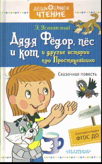 Дядя Федор, пес и кот и другие истории про Простоквашино