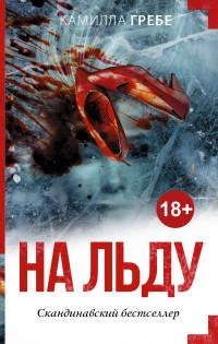 На льду: Роман