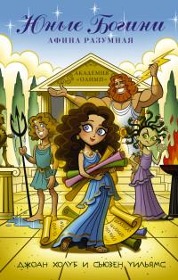 Юные богини. Афина разумная