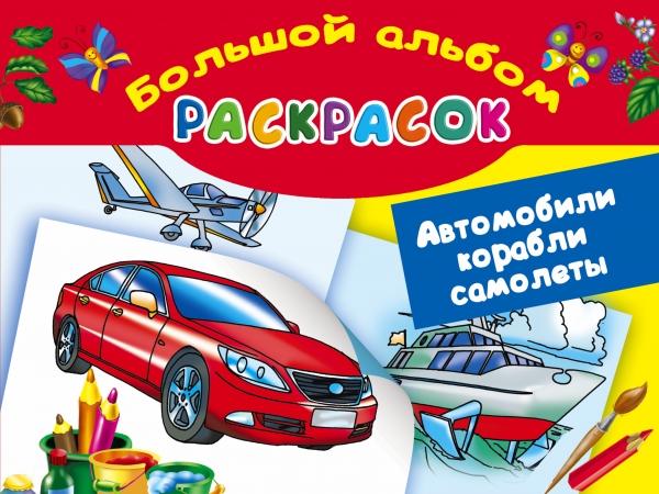 Раскраска Самолеты, корабли, автомобили. Большой альбом раскрасок