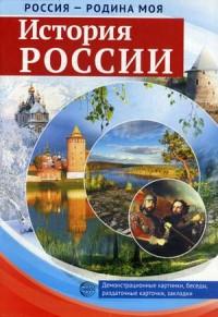 История России: Демонстрационные картинки, беседы, раздат. карточки, заклад
