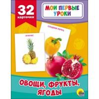 Овощи, фрукты, ягоды: Развивающие карточки