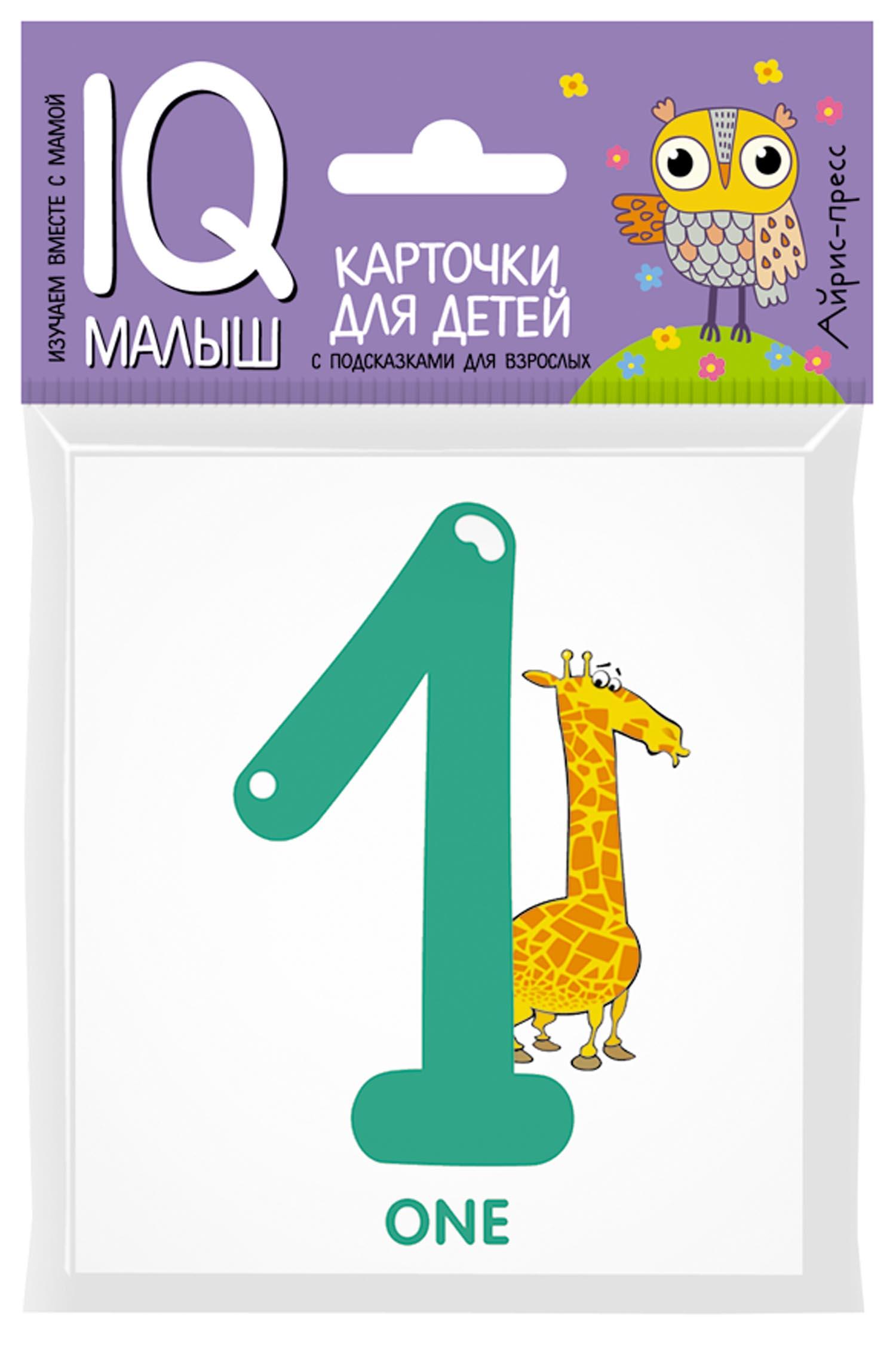 Умный малыш. ENGLISH. Цифры: Карточки для детей с подсказками для взрослых