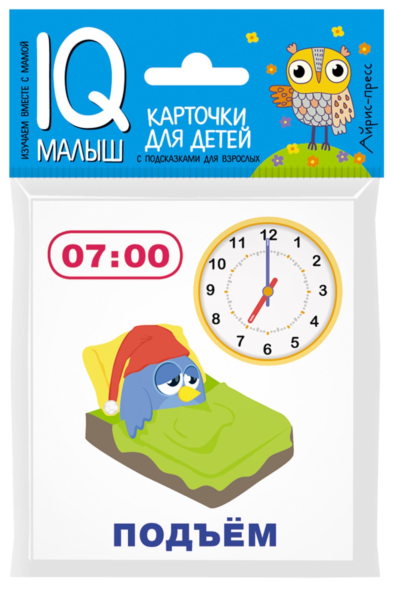 Умный малыш. Время: Карточки для детей с подсказками для взрослых