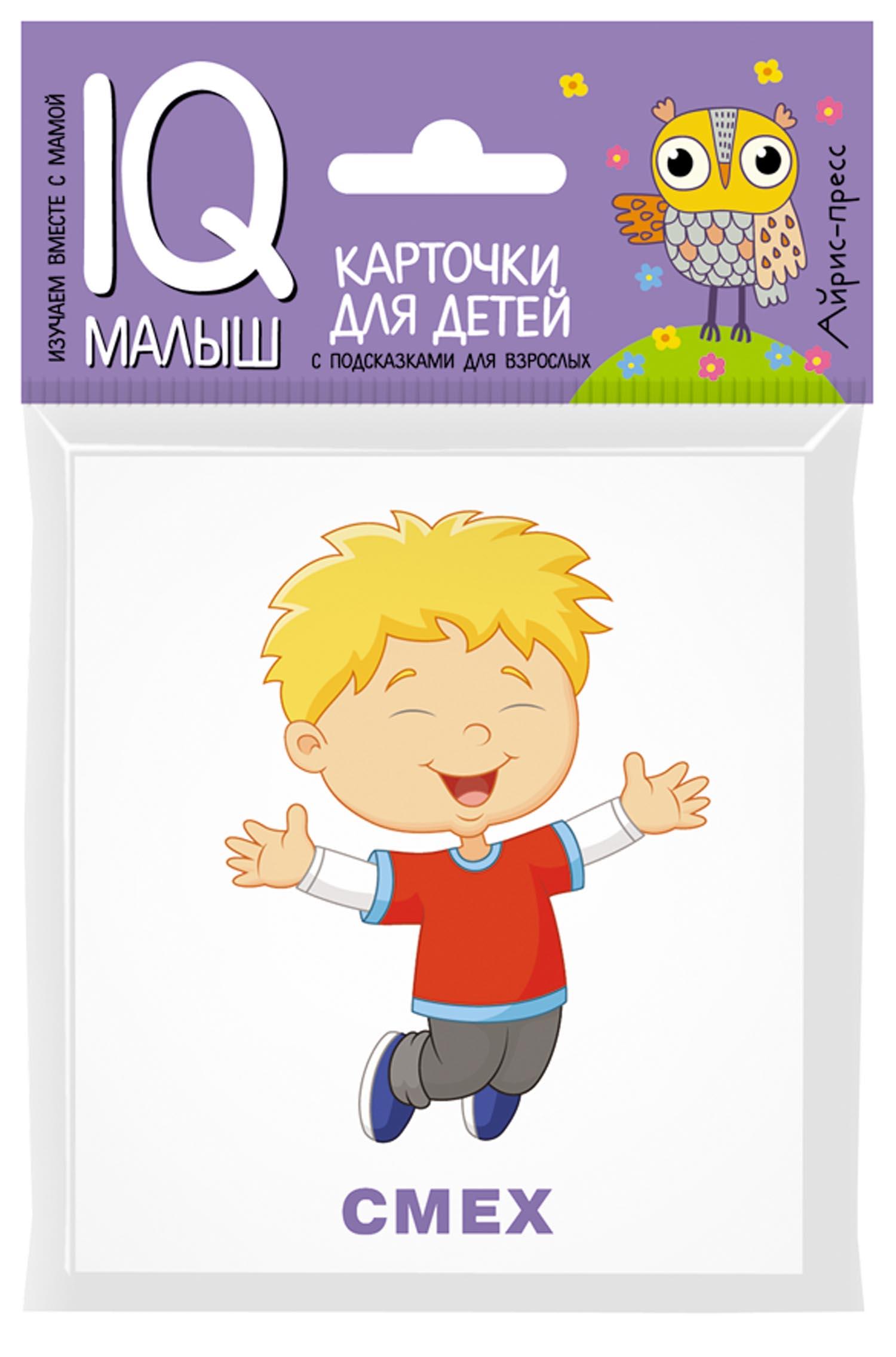 Умный малыш. Эмоции: Карточки для детей с подсказками для взрослых