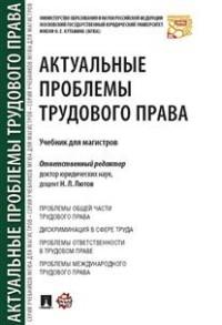 Актуальные проблемы трудового права: Учебник для магистров