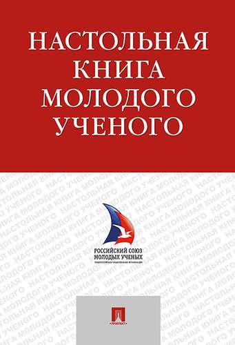 Настольная книга молодого ученого: Учебно-метод. пособие