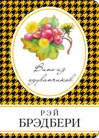 Вино из одуванчиков: Роман
