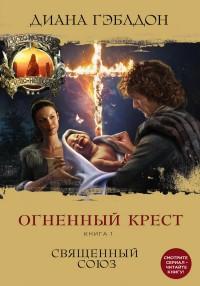 Огненный крест: Книга 1: Священный союз