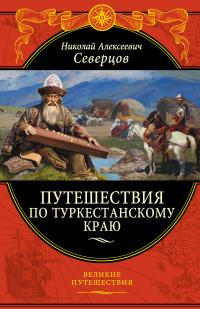Путешествия по Туркестанскому краю