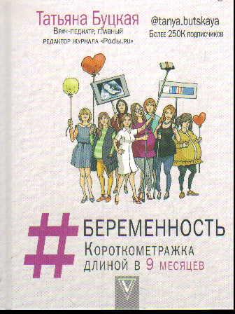 i#Беременность: короткометражка длиной в 9 месяцев