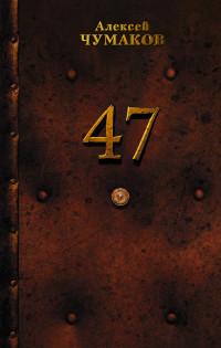 47: Роман