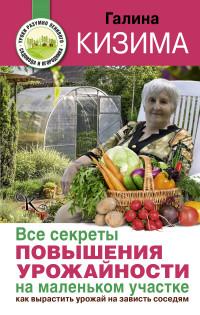 Все секреты повышения урожайности на маленьком участке. Как вырастить урожа