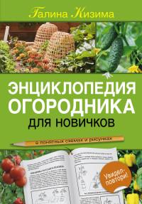 Энциклопедия огородника для новичков в понятных рисунках и схемах. Увидел -