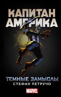 Капитан Америка: Темные замыслы: Роман