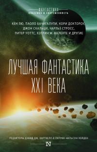 Лучшая фантастика XXI века: Сборник